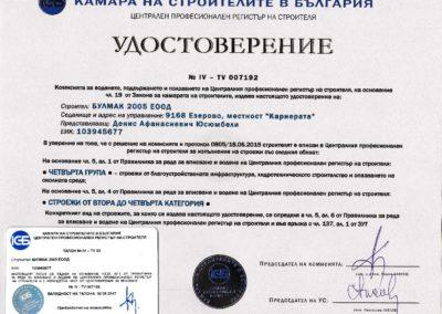 Удостоверение КСБ 3