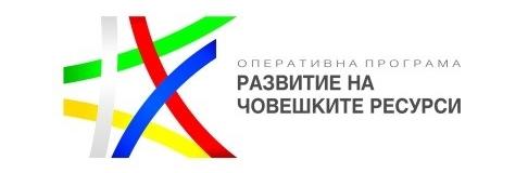 оперативна програма развитие на човешките ресурси